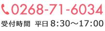 TEL 0268-71-6034 受付時間 平日8:30~17:00